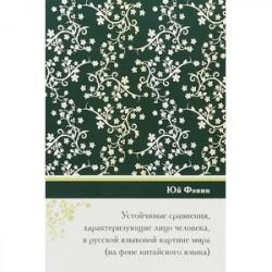 Устойчивые сравнения характеризующие лицо человека, в русской языковой картине мира
