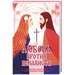Любовь против ненависти. Повествование о святых супругах Иоанне-Владимире и Косаре-Феодоре