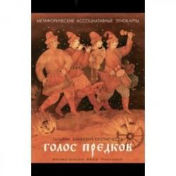 Голос предков. Метафорические ассоциат. этнокарты
