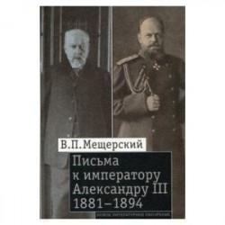 Письма к императору Александру III, 1881–1894