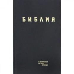 Библия в современном русском переводе