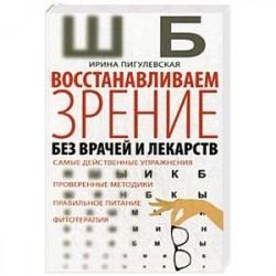 Восстанавливаем зрение без врачей