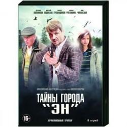 Тайны города Эн. (8 серий). DVD