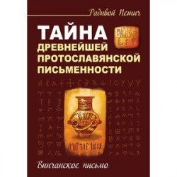 Тайна древнейшей протославянской письменности. Винчанское письмо
