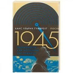 После 1945. Латентность как источник настоящего