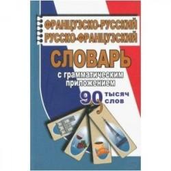 Французско-русский, русско-французский словарь с грамматическим приложением. 90 000 слов