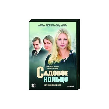 Садовое кольцо. (12 серий). DVD