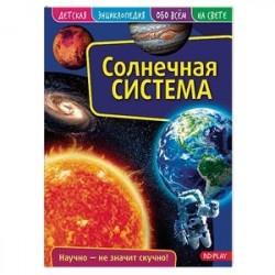 Детская энциклопедия. Солнечная система