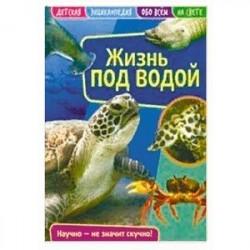 Детская энциклопедия 'Жизнь под водой'