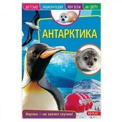 Антарктика. Детская энциклопедия