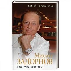 Михаил Задорнов. Шеф, гуру, незвезда…