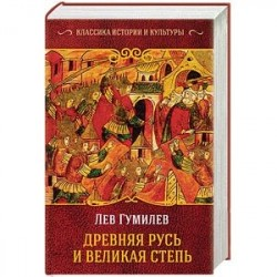 Древняя Русь и Великая Степь
