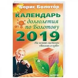 Календарь долголетия по Болотову на 2019 год