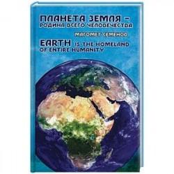 Планета Земля - родина всего человечества