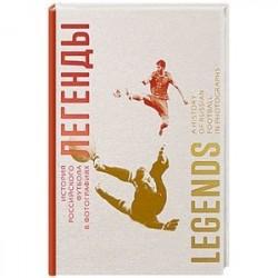 Легенды. История российского футбола в фотографиях