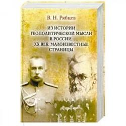 Из истории геополитической мысли в России. ХХ век