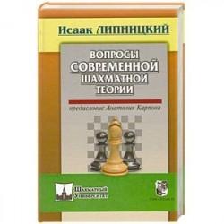 Вопросы современной шахматной теории. Предисловие Анатолия Карпова