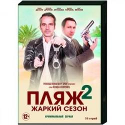 Пляж 2. Жаркий сезон. (16 серий). DVD