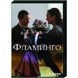Фламинго. (4 серии). DVD
