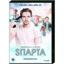 Sпарта. (8 серий). DVD