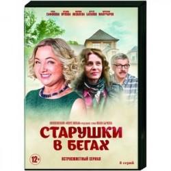 Старушки в бегах. (8 серий). DVD