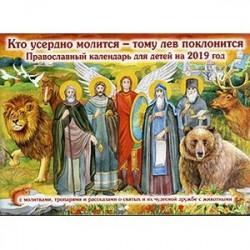 Кто усердно молится - тому лев поклонится. Православный календарь для детей на 2019 год с молитвами, тропарями и