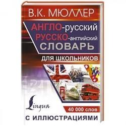 Англо-русский русско-английский словарь с иллюстрациями для школьников