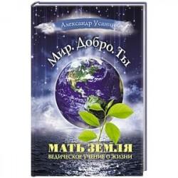 Мать Земля. Ведическое учение о жизни