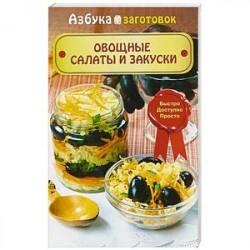 Овощные салаты и закуски