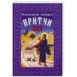 Притчи. Православный календарь 2019 год