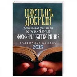Пастырь добрый. Православный календарь на 2019 год