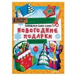 Наряжаем елку сами! Новогодние подарки. Вырезаем и складываем из бумаги. Без клея. 8 объемных игрушек