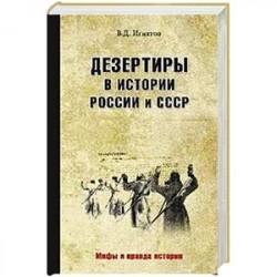 Дезертиры в истории России и СССР