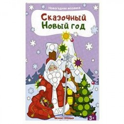 Сказочный Новый год: книжка с наклейками