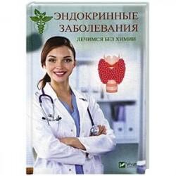Эндокринные заболевания. Лечимся без химии