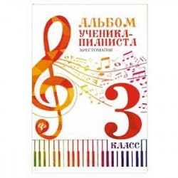 Альбом ученика-пианиста 3 класс