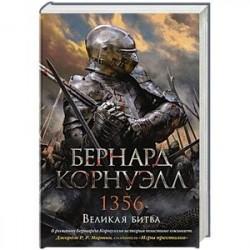 1356.Великая битва