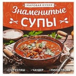 Мировая кухня.Знаменитые супы