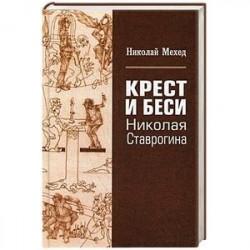 Крест и Бесы Николая Ставрогина
