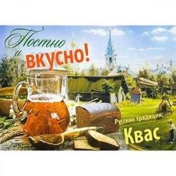 Постно и вкусно! Русские традиции: Квас. Готовим