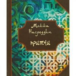 Притчи Молла Насреддина