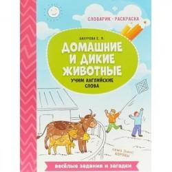 Домашние и дикие животные. Учим английские слова