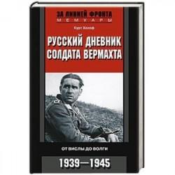 Русский дневник солдата вермахта. От Вислы до Волги. 1939—1945
