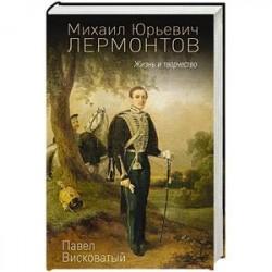Михаил Юрьевич Лермонтов. Жизнь и творчество
