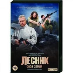 Лесник 4. Своя земля. Том 2. (11-32 серии). DVD