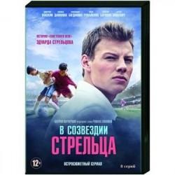 В созвездии Стрельца. (8 серий). DVD