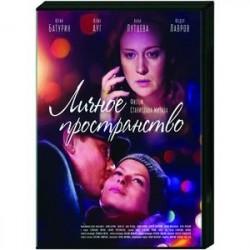 Личное пространство. (4 серии). DVD