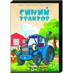 Синий трактор. (24 выпуска). DVD
