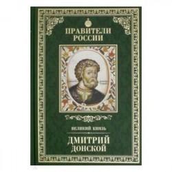 Правители России. Том 9. Дмитрий Донской