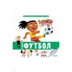 Первая энциклопедия для маленьких гениев. Я люблю футбол